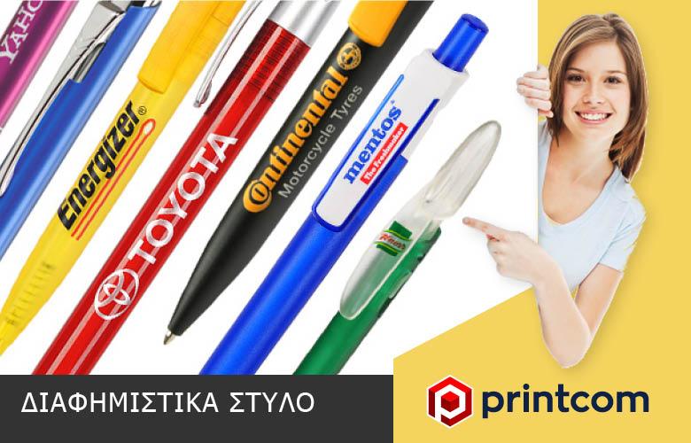 Αγαπημένα Διαφημιστικά Στυλό